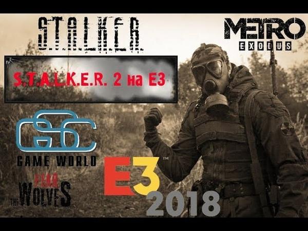 STALKER 2 бы ли анонс на E3? и подобные проекты.