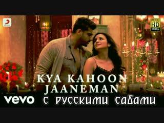 Kya Kahoon Jaaneman - Full Song ¦ Arjun Parineeti ¦ Shashaa Tirupati Mannan Shaan (рус.суб.)