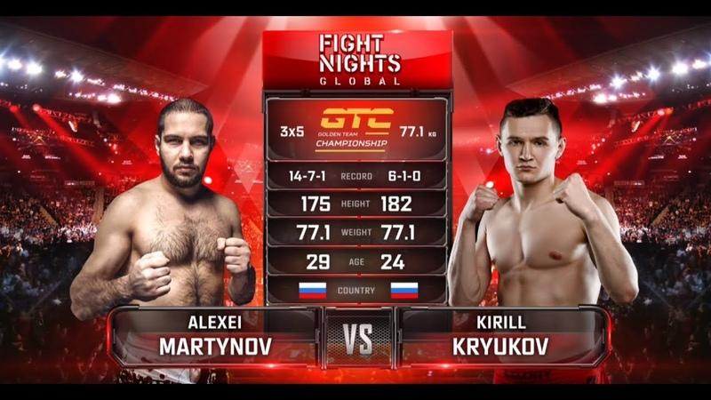 Кирилл Крюков vs. Алексей Мартынов / Kirill Kryukov vs. Alexei Martynov