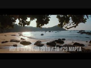 Йога-тур в Гоа 2019 / 18-29 Марта
