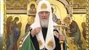 Этот Грех изгоняет всякую Любовь из человека! 9 09 2018 Патриарх Кирилл