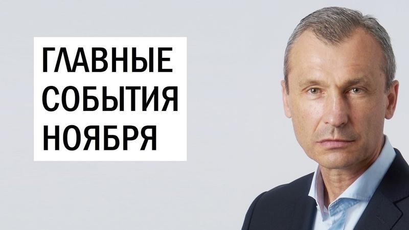 Желтые жилеты и европейская нежить. Роман Василишин