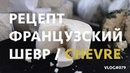Простой рецепт французского сыра шевр - Chèvre