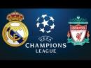 Реал (Мадрид,Испания) - Ливерпуль (Ливерпуль,Англия) | 26.05.2018 | Обзор матча | Bce Ha MaT4 nocJle fuHaJla Jl4