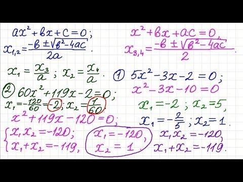 Метод переброски при решении квадратных уравнений