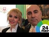 Валерия и Иосиф Пригожин Как же красиво сегодня в Кремле - МИР 24