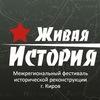 """Проект """"Живая история"""" г. Киров"""
