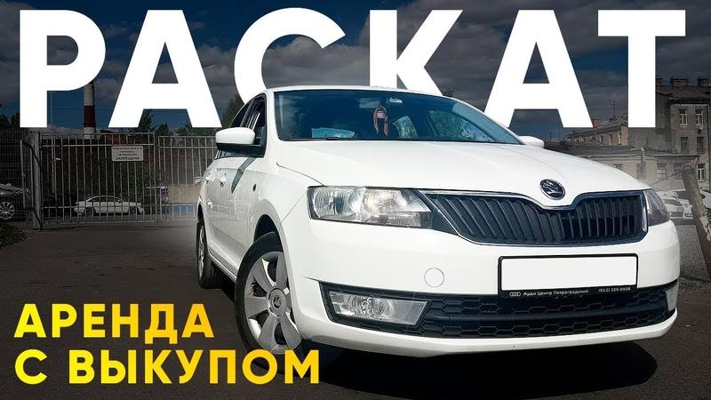 РАСКАТ - аренда с выкупом Skoda Rapid Шкода Рапид на 2 года ТИХИЙ