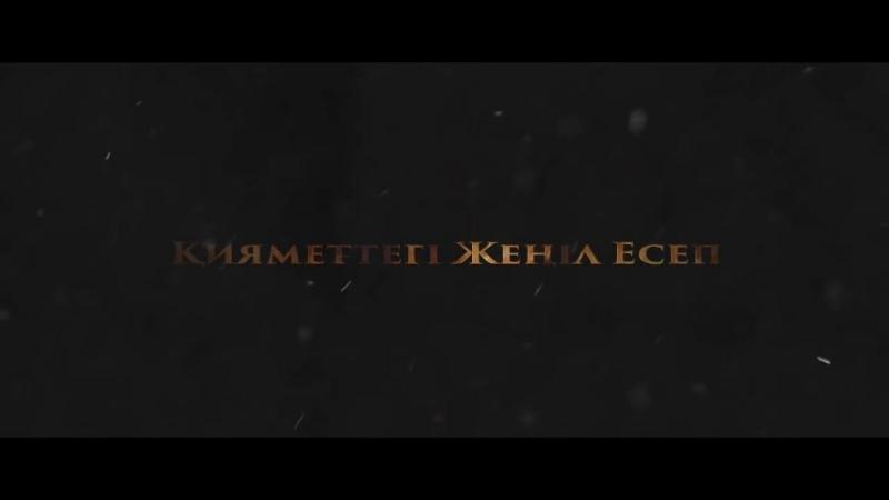 Қияметтегі Жеңіл Есеп -Ерлан Ақатаев ᴴᴰ » Freewka.com - Смотреть онлайн в хорощем качестве