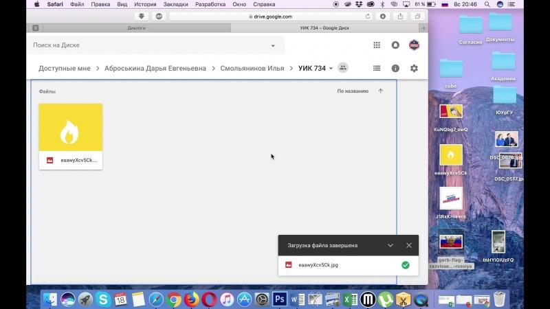 Видео-инструкция по загрузке файлов на Гугл-Диск