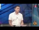 Беседа с Игорем Чичкиным (Гвардейское Симферопольский район)