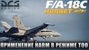 DCS World   F/A-18C   Применение AGM-88C в режиме TOO