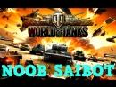 World of Tanks. Мастер класс от NOOB_SAIBOT