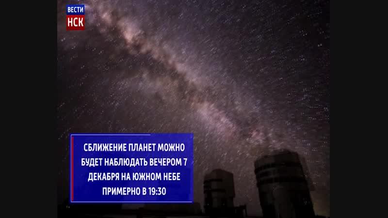 Новосибирцы смогут увидеть сближение Марса и Нептуна