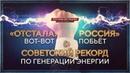Отсталая Россия вот вот побьёт советский рекорд по генерации энергии Руслан Осташко