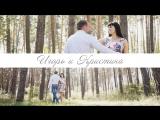 [Свадебный клип] Игорь и Кристина. Видеосъемка видеограф свадьба в Липецке. Свадебное видео