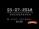 Безумный Макс - Дорога ярости 05.07.2018 - 2300 - Касабланка