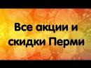 Все скидки и акции Перми