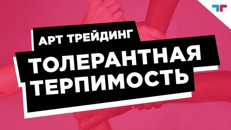Толерантная терпимость - Арт Трейдинг 14. Ян Арт публичная торговля в ТелеТрейд 15.11.2018