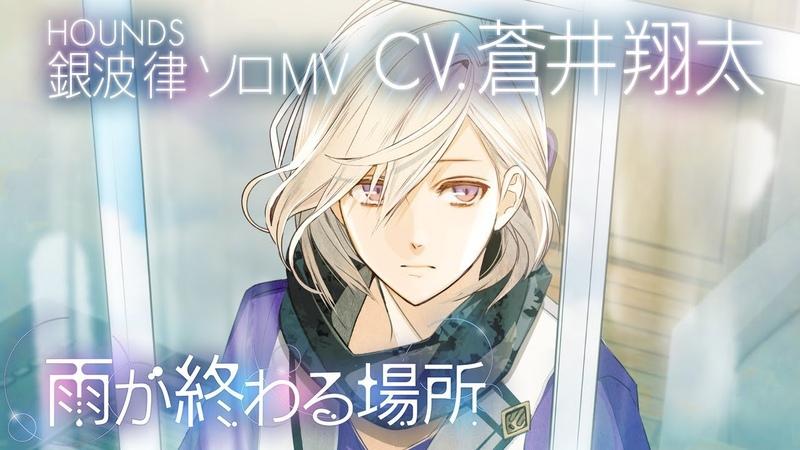 公式MV 銀波 律 CV 蒼井翔太 『雨が終わる場所』