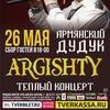 26/05 ARGISHTY(АРМЯНСКИЙ ДУДУК) ВЕСЕННИЙ КОНЦЕРТ