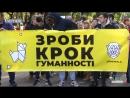 У Чернігові пройшов Марш за права тварин