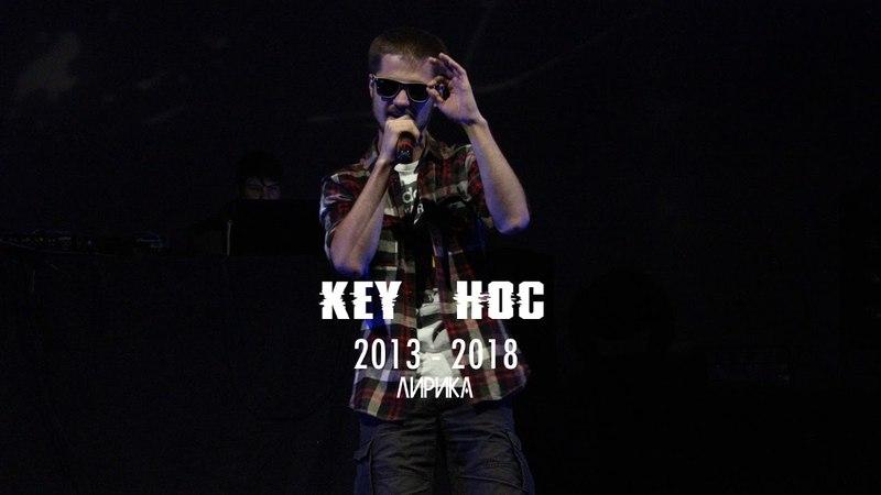 KEY_HoC | 2013 - 2018