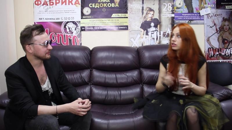 Интервью с солисткой группы ЧИЛИ