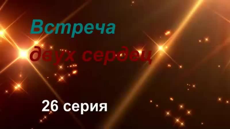 ВСТРЕЧА ДВУХ СЕРДЕЦ 26 СЕРИЯ