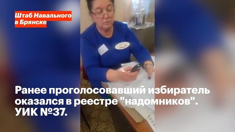 Ранее проголосовавший избиратель оказался в реестре надомников. УИК №37. Брянск.