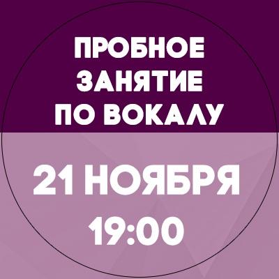 Афиша Самара Мастер-класс по ВОКАЛУ / 21 ноября