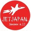 """Доставка Суши Пиццы в Кстово. """"JetJapan.ru"""""""