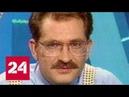 Подозрения без доказательств новая версия подогрела интерес к делу об убийстве Влада Листьева - Р…