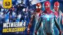 Название новых Мстителей, костюмы Паука и кое-что еще   Новостной Digest от Cut The Crap