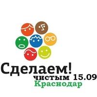 Логотип «Сделаем! 2018» Краснодар и Краснодарский край