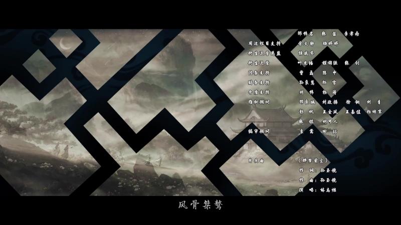 Mo Dao Zu Shi - ED 2 (1080)