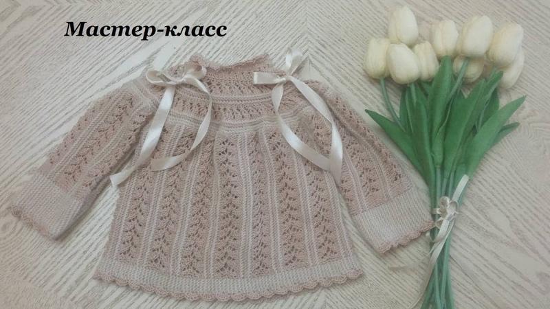 Детская кофточка-кокетка для новорожденных (0-3мес.)knitting baby sweater