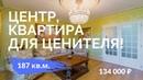 Большая квартира с ремонтом Центр Сочи ЖК Бригантина