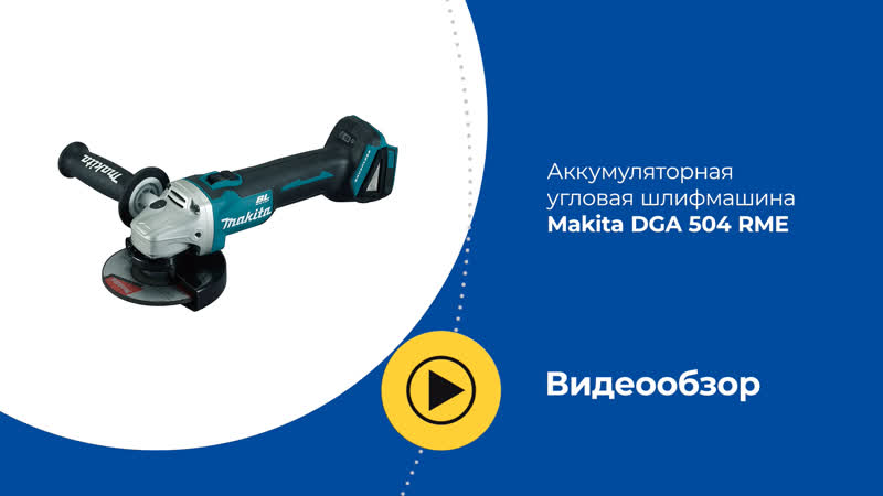 Аккумуляторная угловая шлифмашина Makita DGA 504 RME