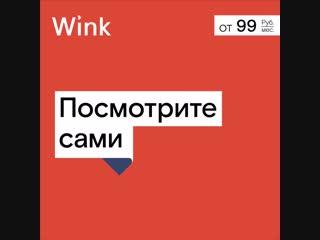 Ростелеком Wink