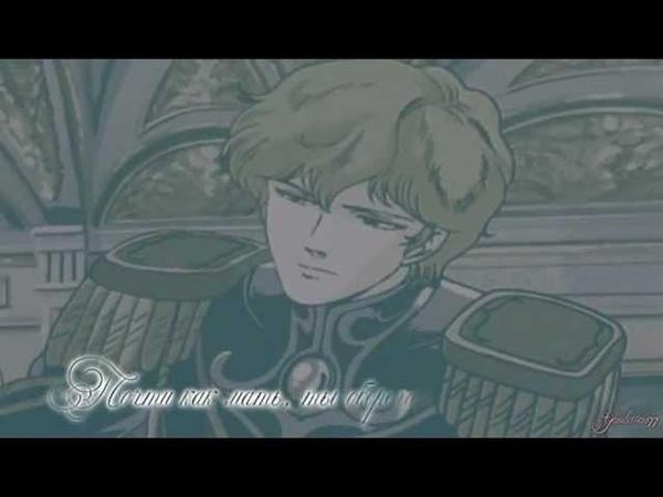 Je t'aime (Allura Reinhard: Voltron LoGH - crossover)