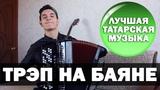 ЛУЧШАЯ ТАТАРСКАЯ МУЗЫКА на Баяне, Гитаре, Губной Гармошке ТРЭП НА БАЯНЕ