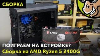Сборка на AMD Ryzen 5 2400G: поиграем на встройке?