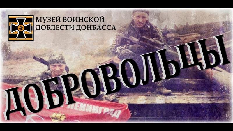 ФИЛЬМ ДОБРОВОЛЬЦЫ 2018 г.