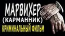 ФИЛЬМ СУПЕР СИЛЬНОЕ КИНО - МАРАВИХЕР Русские боевики 2019 ПРЕМЬЕРА