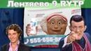 Лентяево 9 RYTP / Ебантяево пуп ритп