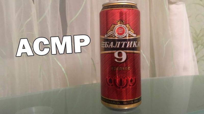 АСМР пью пиво балтика 9 и ругаюсь на Америку