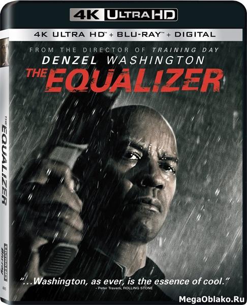 Великий уравнитель / The Equalizer (2014) | UltraHD 4K 2160p