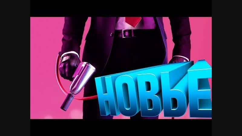 JOHAN Hitman 2 НОВЬЁ ( Новая рубрика )