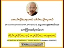 Talk on 'What is and what is not in our hands' ဆရာေတာ္ဦးဓမၼသာမိ Venerable Dr Dhammasami